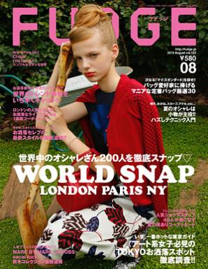 7.12 FUDGE 8月号表紙