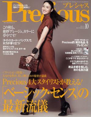 precious_10_cover