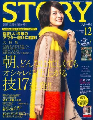 STORY2015年12月号